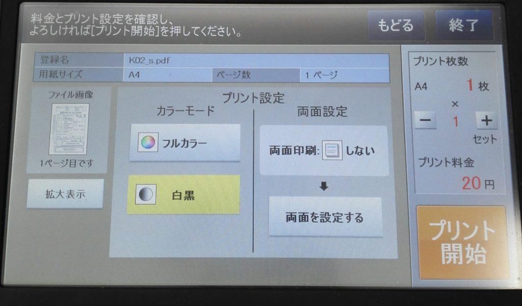ファミマコピー機プリント枚数指定画面