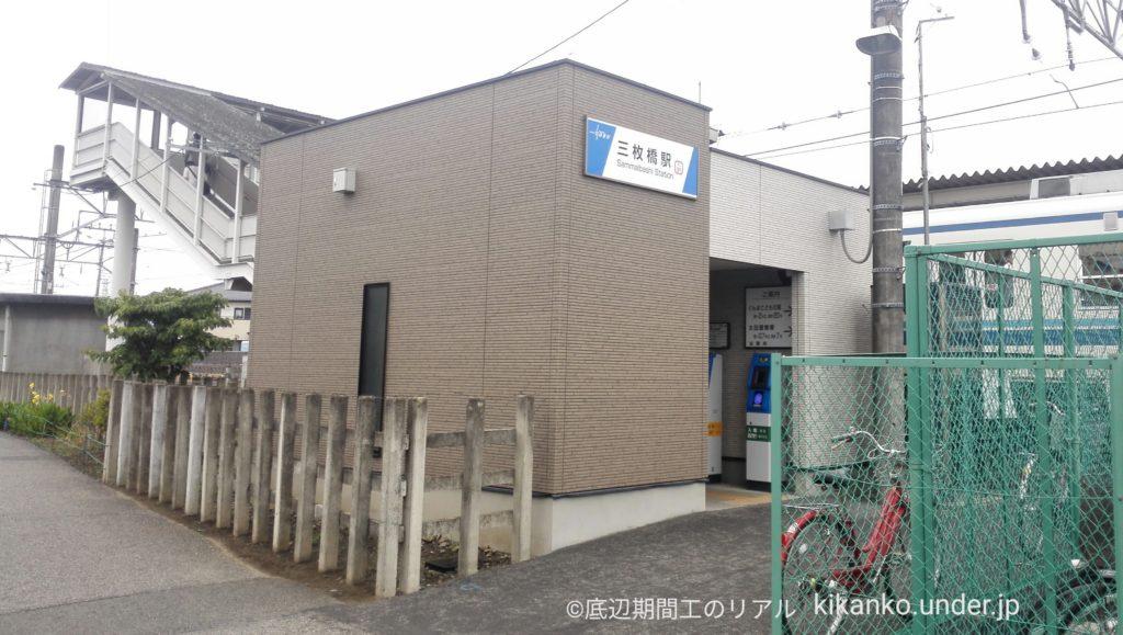 三枚橋駅外観