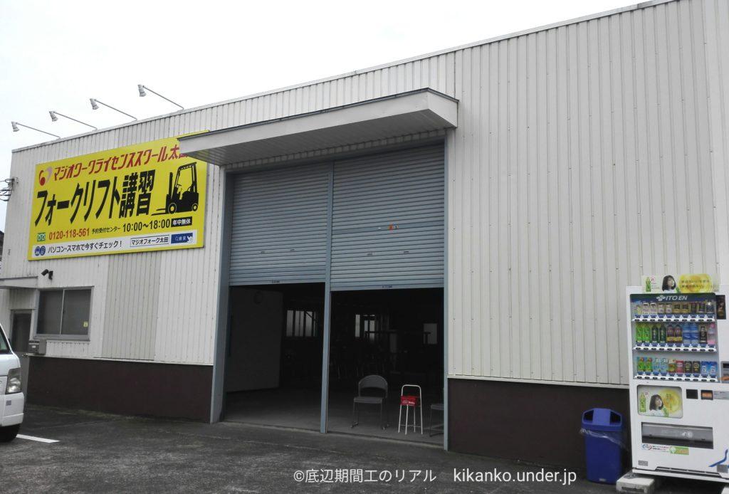 マジオワークライセンスクール太田外観