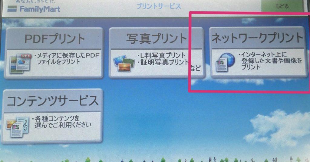 ファミマコピー機メニュー2ネットワークプリント