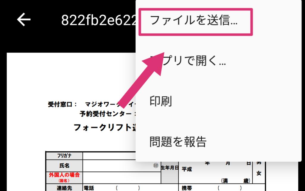 pdfファイルアプリ送信画面