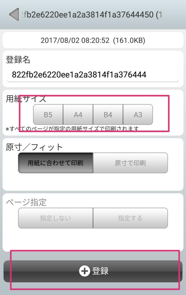 ネットワークプリントファイル登録画面