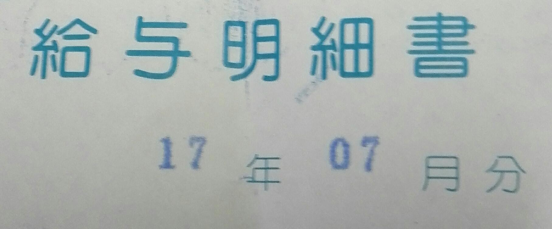 時差手当に救われたスバル期間工の2017年07月分給料明細