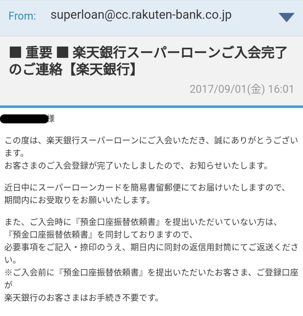 楽天銀行スーパーローン入会完了メール