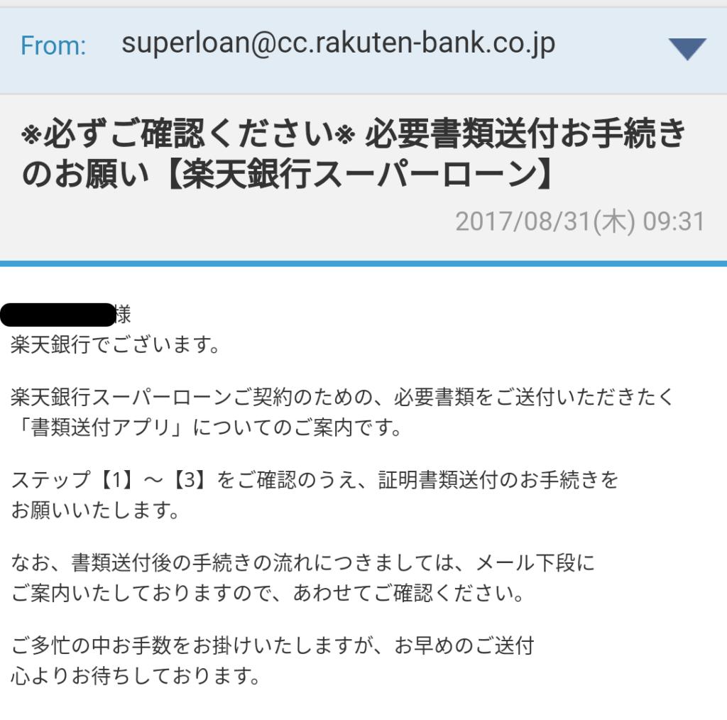 楽天銀行からの必要書類送付依頼メール