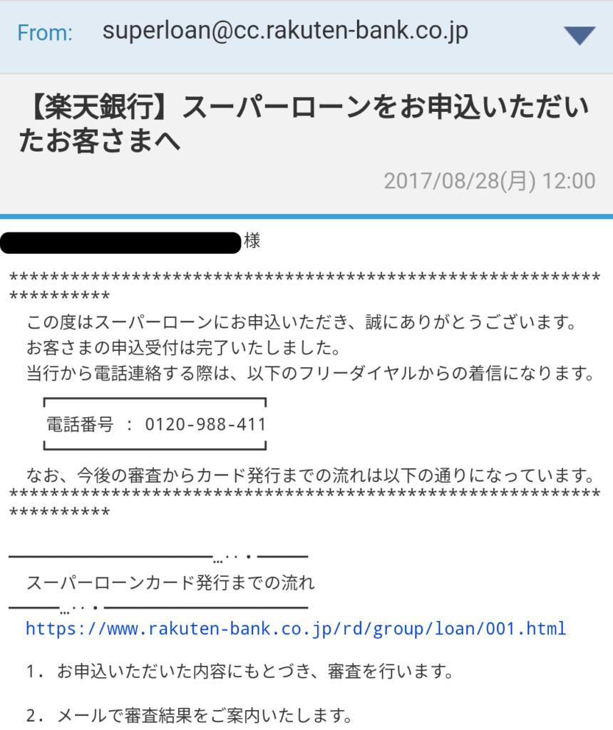 楽天銀行スーパーローン申し込み受付メール