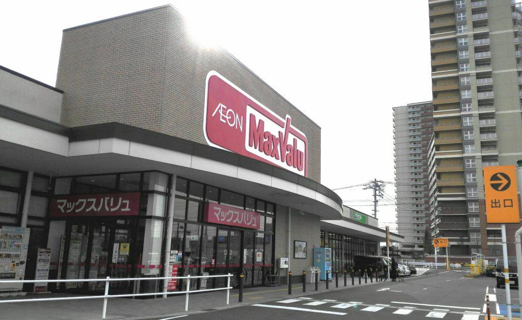 米野木駅前のマックスバリュー