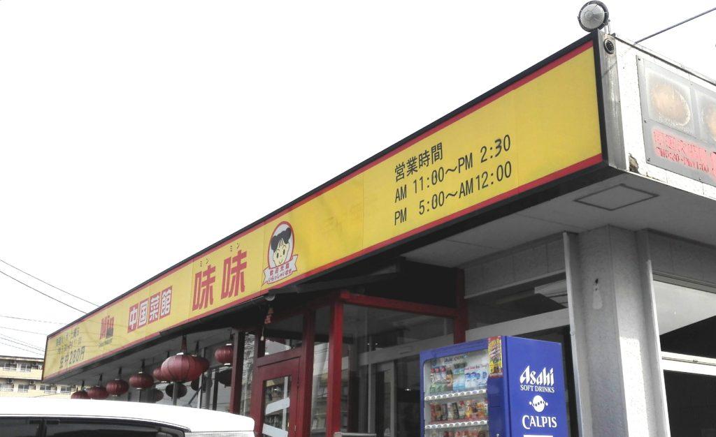 米野木寮近くの中華料理屋味味