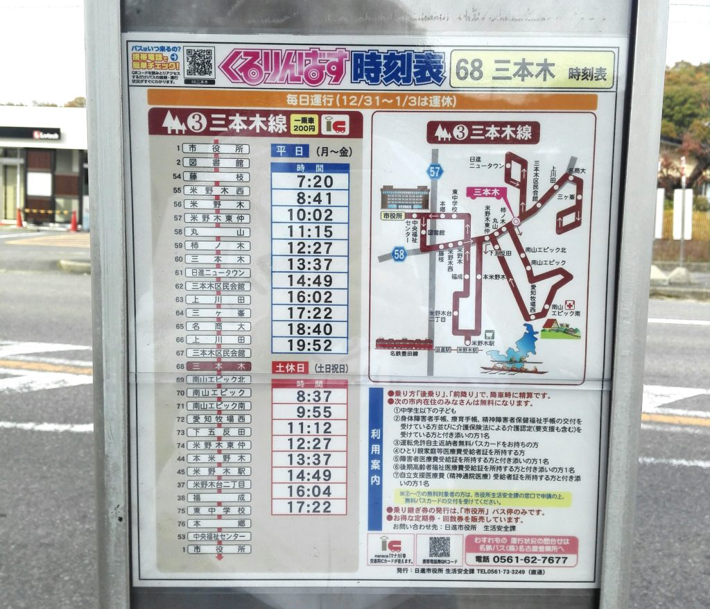 日進市くるりんバス三本木バス停時刻表