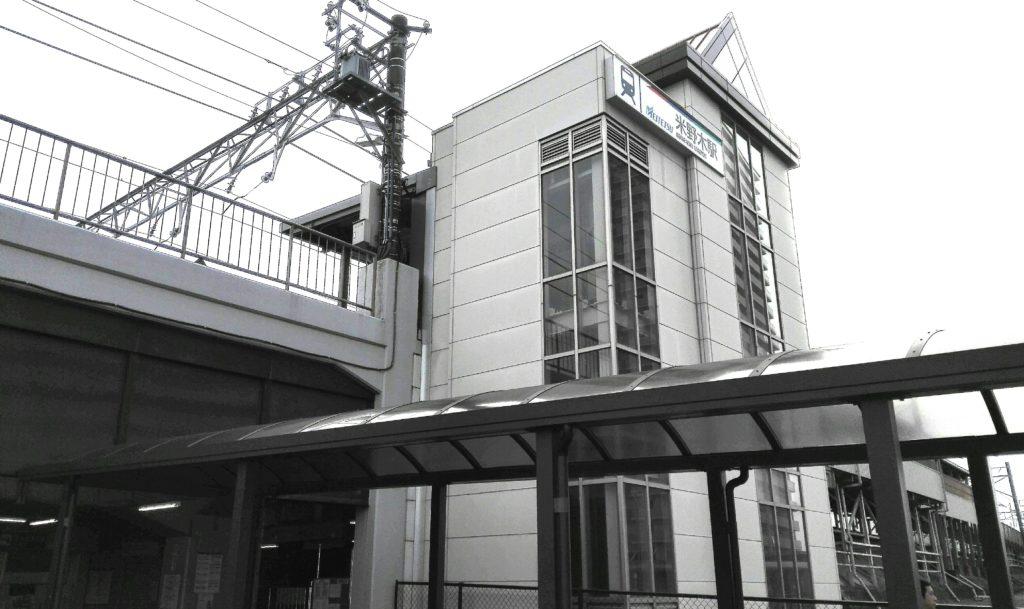 米野木駅外観