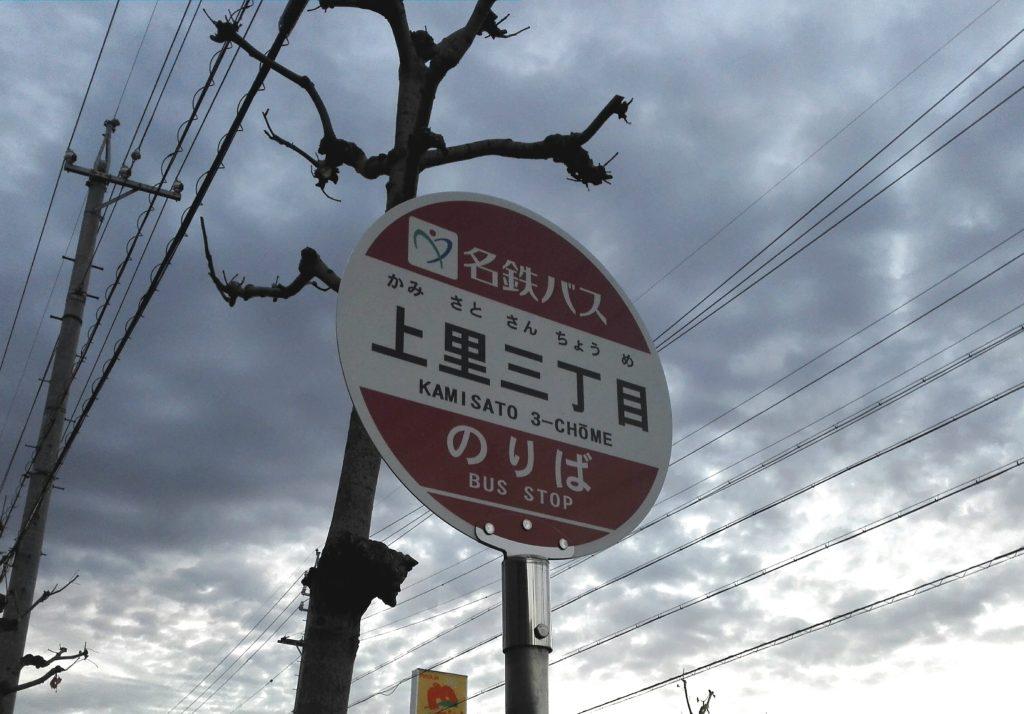 上里寮目の前の名鉄バスバス停画像