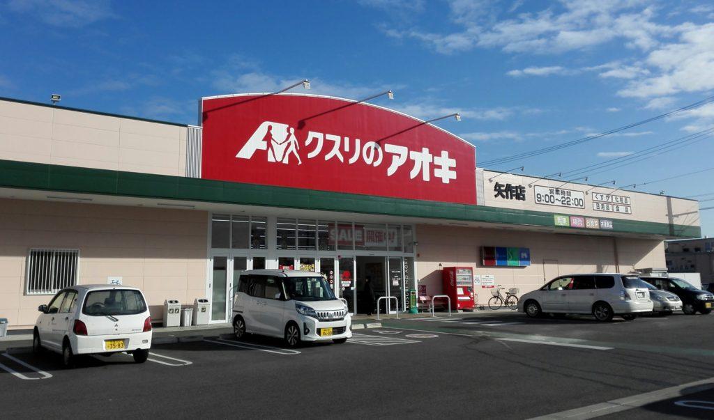 クスリのアオキ矢作店外観