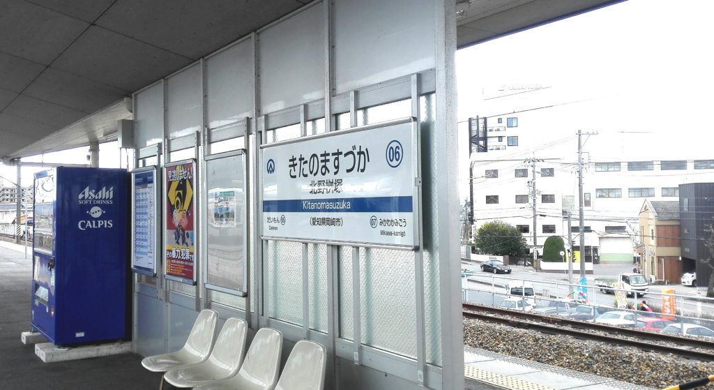 北野桝塚駅ホーム画像