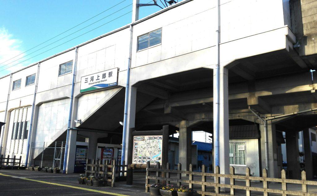 三河上郷駅