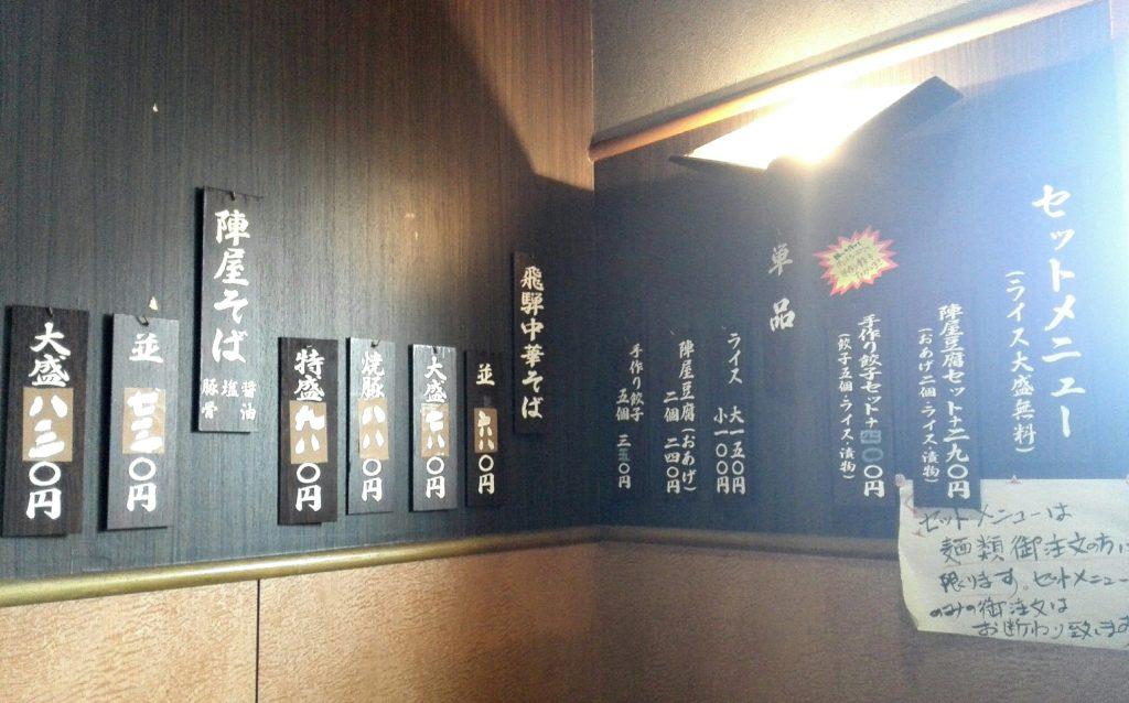 中華そば陣屋店内画像