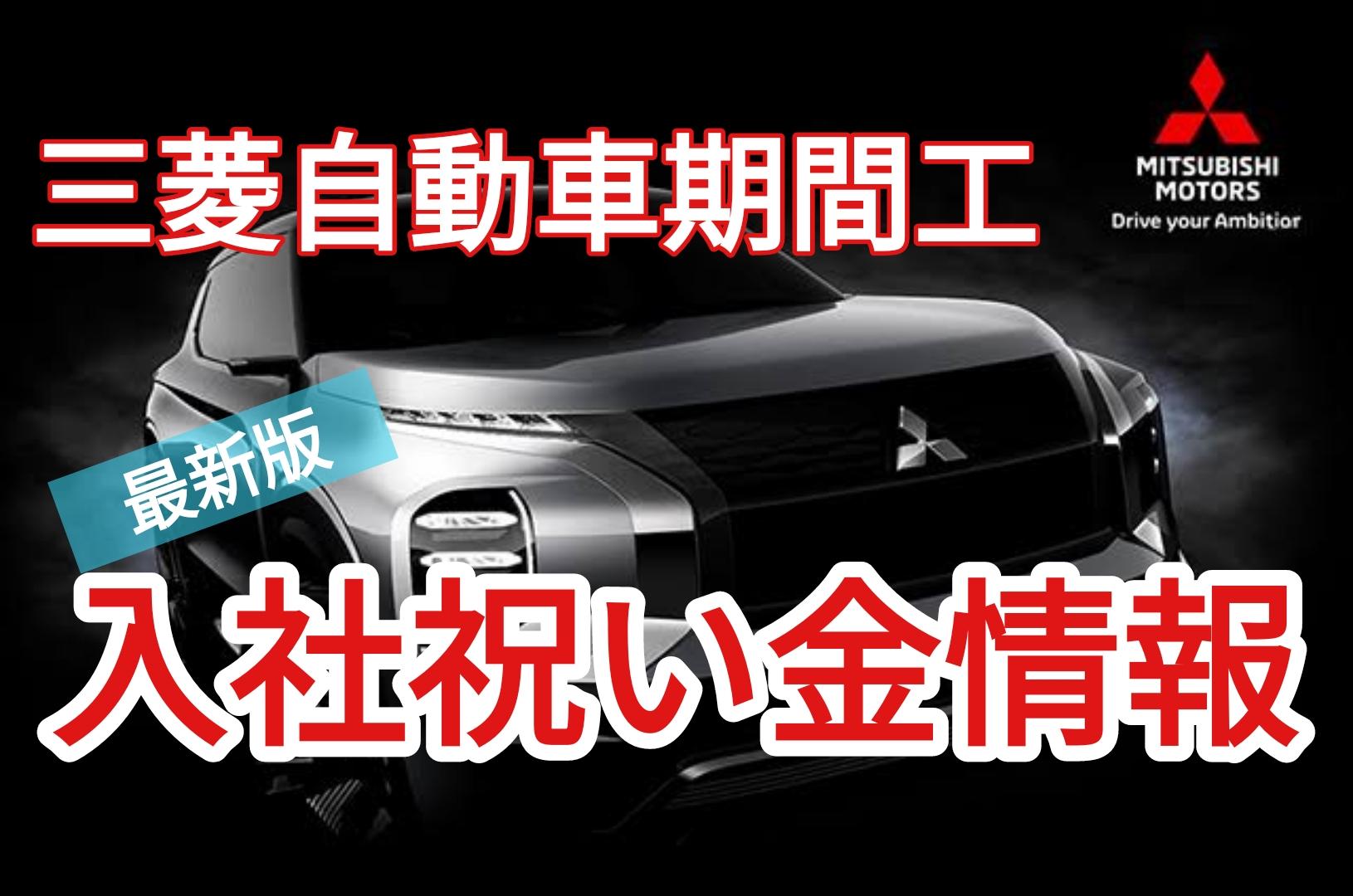 三菱自動車期間工の2020年3月募集スケジュールと入社祝い金情報