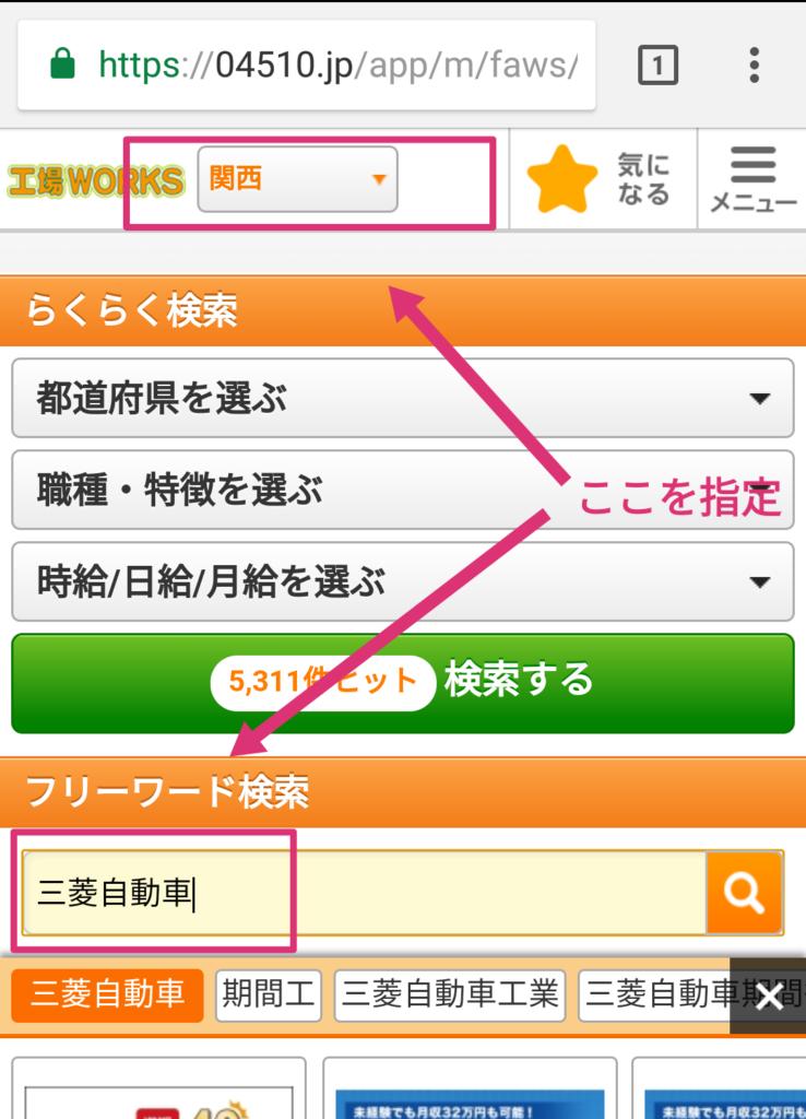 工場ワークス三菱自動車関西エリアの検索方法