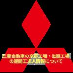 三菱自動車京都工場・滋賀工場の期間工求人情報について