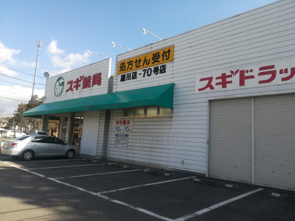 スギ薬局細川店外観