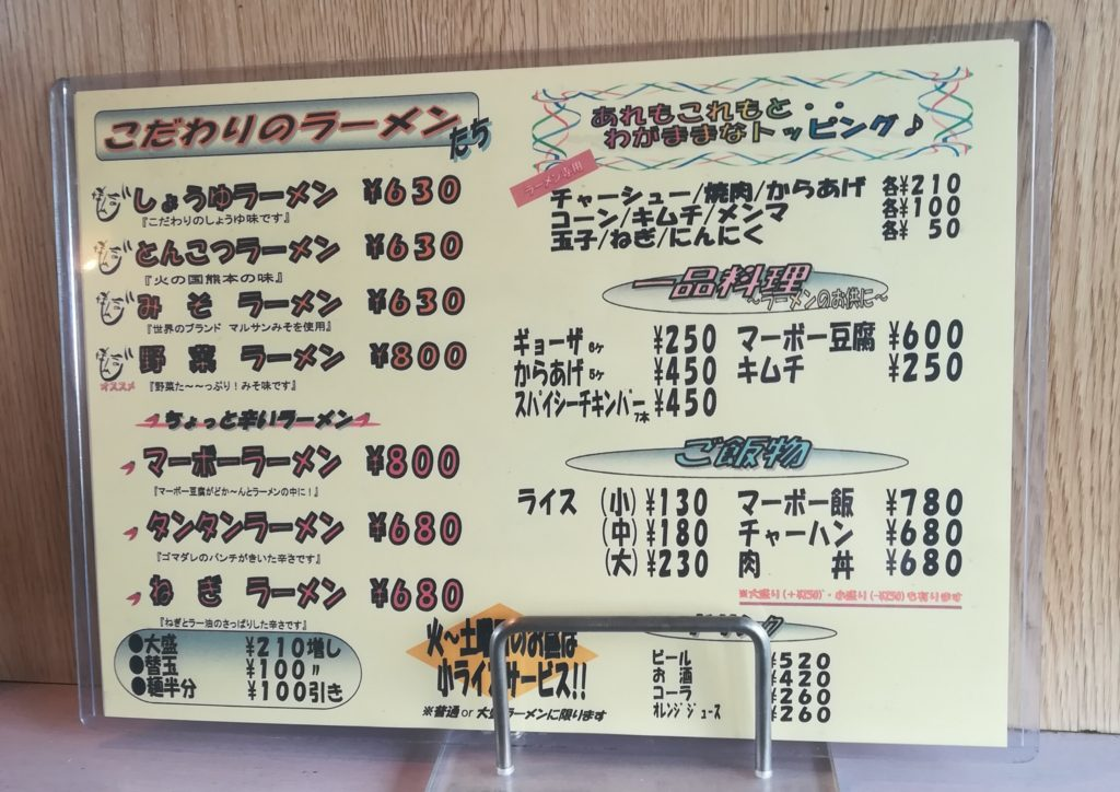 ラーメンショップ次男坊メニュー価格表