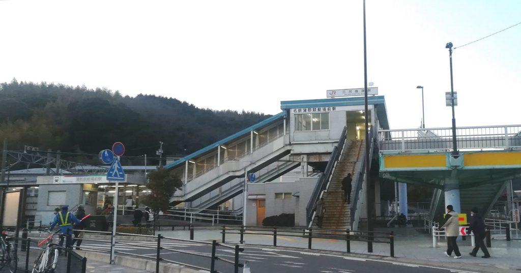 名鉄蒲郡競艇場前駅