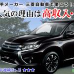 【2018年3月23日現在】三菱自動車期間工の入社祝い金まとめ【時給UP?】