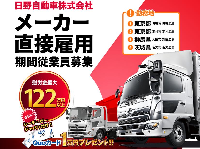 『2019年5月』日野自動車の期間工・派遣の入社祝い金最新情報