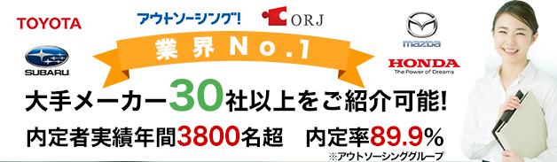 """期間工求人サイト""""期間工jp"""""""