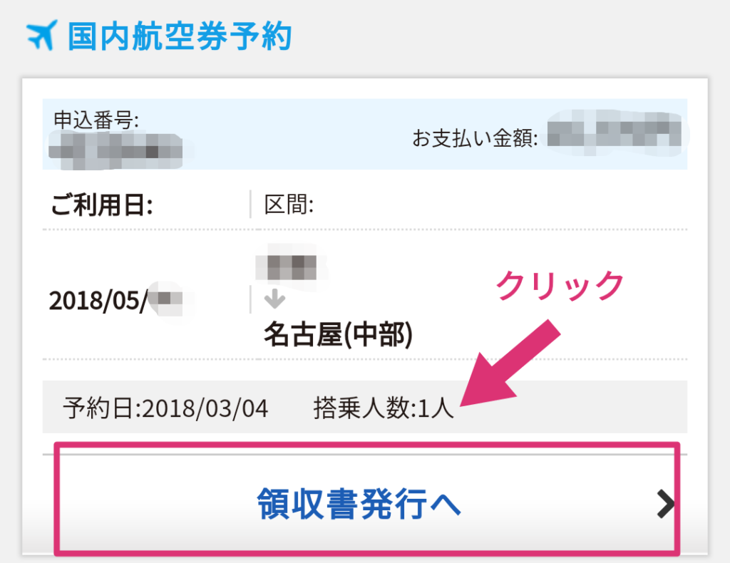 スカイチケット航空券予約確認ページ
