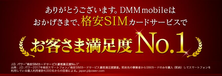 DMM mobileを2年間利用した感想や気になる部分を簡単に書いてみた。