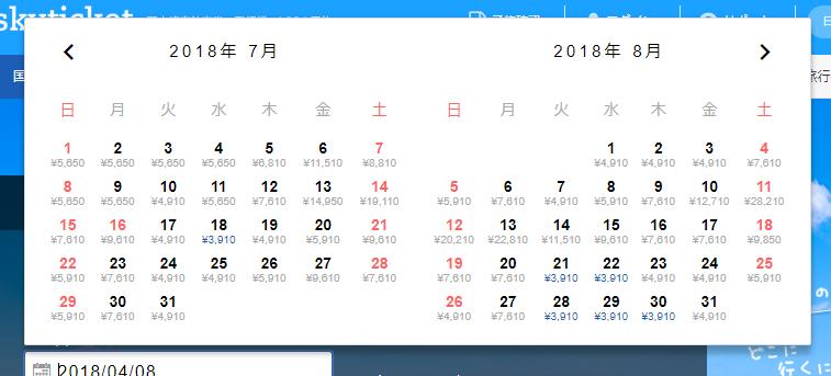 出発日をクリックすると現れるカレンダー。金額はその日の最安値