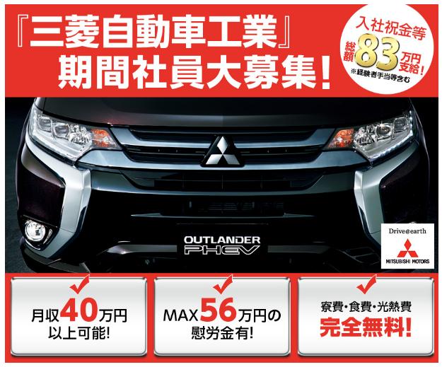 三菱自動車期間工の2020年1月募集スケジュールと入社祝い金情報