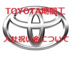 【2019年9月】トヨタ期間工の入社祝い金を派遣会社別に比較