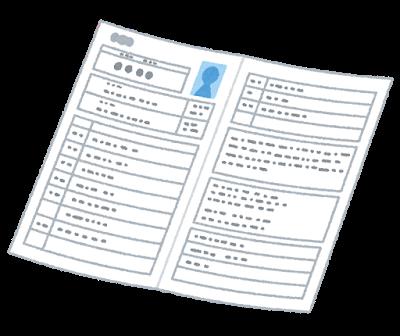 期間工の履歴書はどう書く?40代期間工の記入例を紹介!