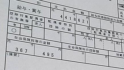 期間工の2018年源泉徴収票