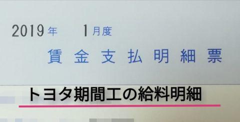 【2019年10月25日更新】トヨタ期間工の給料明細【祝い金/慰労金】