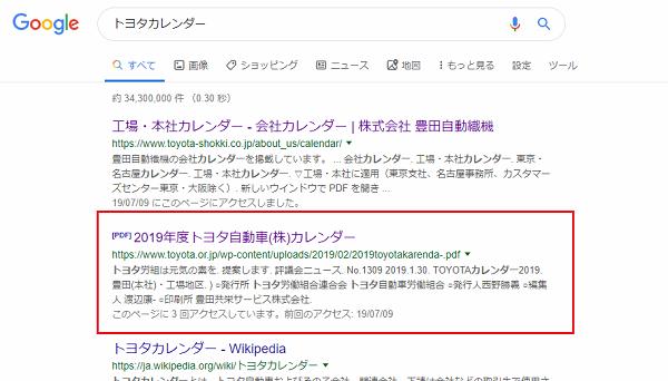 """グーグル検索""""トヨタカレンダーの検索結果"""""""