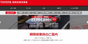 【2020年2月】トヨタ期間工選考会スケジュール【募集停止再び】