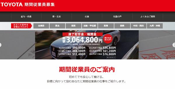 【2019年8月】トヨタの期間工選考会、愛知以外での開催ゼロの件