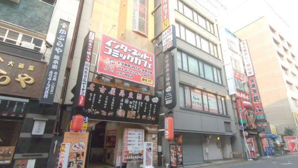 名古屋駅前のネットカフェ4選