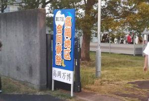 トヨタの寮イベント『 高岡地区合同寮祭 』に行ってきたよ