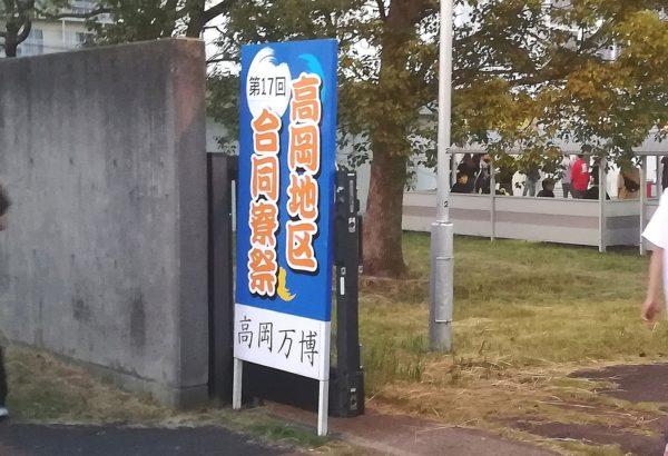 トヨタ高岡寮祭入場口