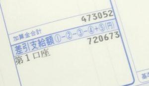 トヨタ期間工2020年1月の給料は2回目満了金を含んで手取り70万円