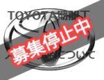 【募集停止中】トヨタ期間工の入社祝い金記事も一旦停止