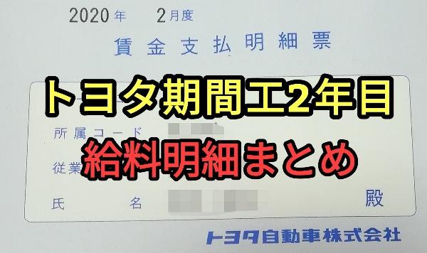 【最新5月分追記】トヨタ期間工2年目の給料一覧と明細公開!