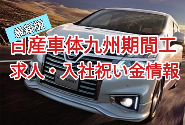 【2020年3月】日産車体九州の期間工・派遣求人と祝い金について