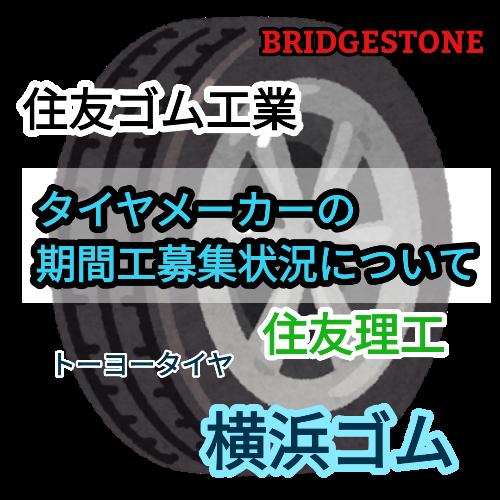 【BRIDGESTONE】タイヤメーカーの期間工募集状況【住友・横浜】