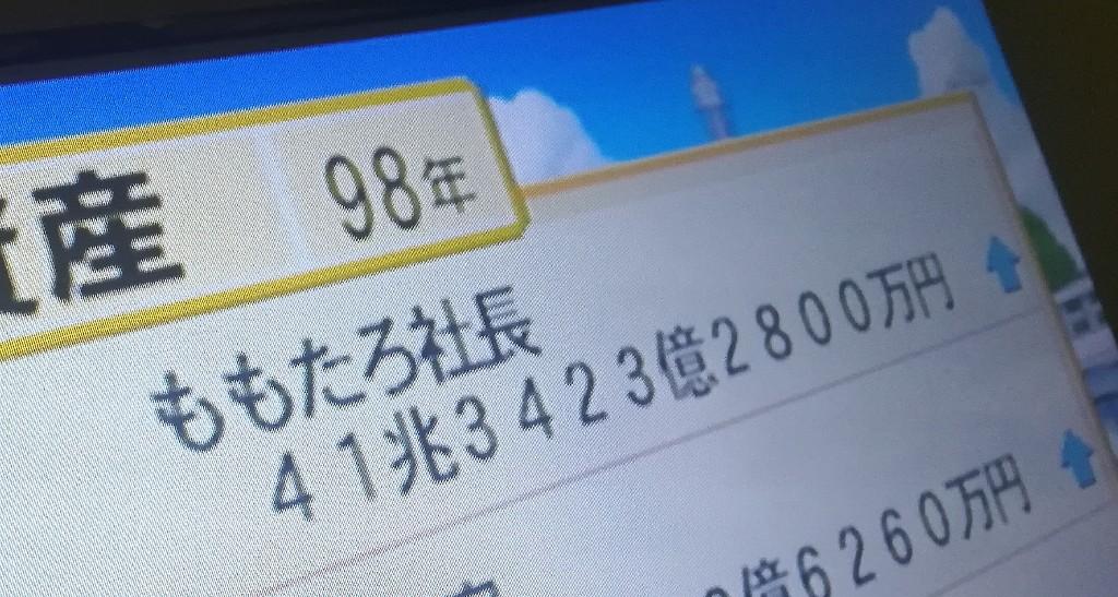 桃太郎電鉄98年目