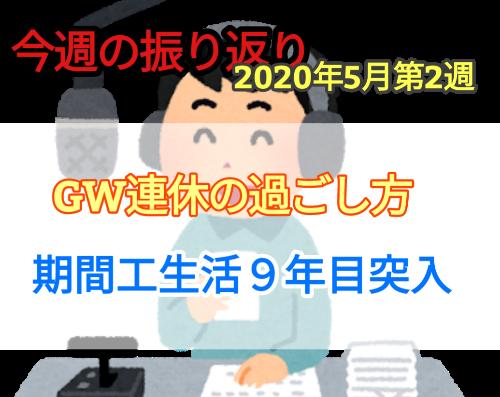 今週の振り返りvol12【GW中の生活/期間工9年目へ】2020年5月2週