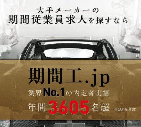 "期間工求人サイト""期間工jp"""